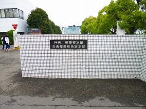 二俣川試験場