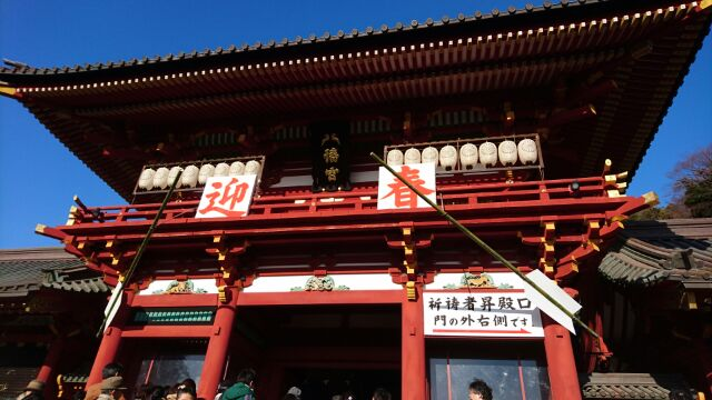 鎌倉八幡宮 2